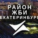 Район ЖБИ Екатеринбург
